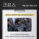 tvN 월화드라마 크로스 역시! 조재현. 와우! 고경표.