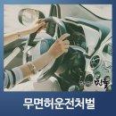 [대전형사전문변호사] 무면허 운전 처벌이 궁금하다면