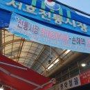통영 서호시장