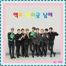 엑소 빙의글 남매 211. 백현오빠 생일 축하해!!!