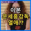 이본과 문세흥 감독 과 열애?