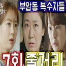 (스포주의) tvN 부암동 복수자들 7회 줄거리/8회 예고