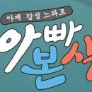 아빠 본색 홍지민 도로시 이윤석 김영호 이혼 박지헌 아파트 94회 다시보기 아재...