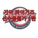 기아 타이거즈 선수응원가 1탄 : 최형우, 김주찬, 김선빈, 안치홍, 이범호, 나지완