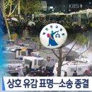 홍성환 경찰 경감 세월호 1인시위