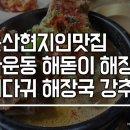 군산맛집 해돋이해장국 뼈다귀해장국 강추