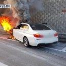 BMW 화재, 그냥 넘어갈 일이 아니다