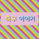 챔피언스리그 4강(준결승전), 유로파리그 4강(준결승전) 대진확정~!