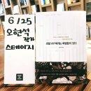 [상암] <호텔 VIP에게는 특별함이 있다> 오현석 작가 스테이지 (6월 25일 월요일)