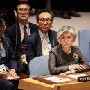 강경화 외교부 장관 UN 총회 북핵문제 해결 외교무대 활동
