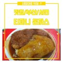 [서면 맛집] 배짱과 비례하는 맛? 티파니 돈까스