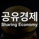 공유경제 개념과 영향