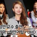 방송영화연기학부] 방송영화연기과 임성언 교수 출연 '하얀거탑' UHD 리마스터링 방영