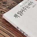 책 읽어주는 여자-레몽 장 : 무조건 개정판으로 읽자
