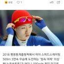 '500m에만 집중'…이상화, 14일 1,000m 출전 포기