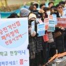 경기도 교원들, 주말에도 승진가산점폐지 철회 요구 시위