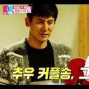 동상이몽 시즌 2 - 너는 내 운명 추자현 우효광 추우커플 듀엣송 신승훈 작곡...