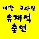 내딸금사월 유재석 방송일 시청률도 잡았다.