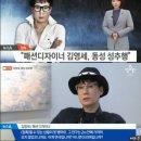 김영세 성추행 마약 디자이너 알아보기