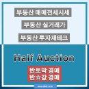 경매 염창동 삼성하나로조합아파트 35평형 부동산투자재테크 매매전세시세 대법원경매