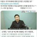 신재민 사무관 폭로 내용과 기재부 반박 총정리 및 유서 잠적 소동
