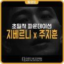 지베르니 고밀착 시그니처 파운데이션 x 주지훈 광고