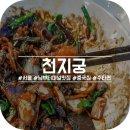 """남부터미널 근처 맛집, 실속있는 중국집 """"천지궁"""""""