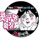 """다 가입한다는 사이트 """"<b>세티즌</b>"""" 140만명 회원정보 유출..."""