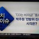 주성영의 CD 비자금 폭로'전방위 진설게임은?'