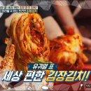 만물상 김장김치,넓적깍두기(유귀열)