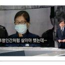 JTBC 뉴스룸-투명인간 최순실 25년 구형과 우병우 구속 이제 시작이다