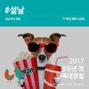 2017 설 특선영화 총정리! (평점포함)