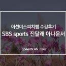 [아나운서아카데미] SBS sports 진달래 아나운서의 이선미스피치랩 교육 후기