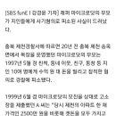 [단독] 마이크로닷 부모, 사기혐의로 충북 제천경찰서 피소 확인