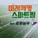 스마트팜 미래혁명 로봇농부 KBS 스페셜