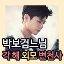 박보검 나이대별 외모 얼굴 변화, 한눈에 보기! 국보급 미남