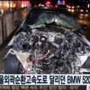 BMW 520d 화재 5번째