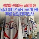 사람들 ③> 평창올림픽 남자 아이스하키 국가대표팀 `맷 달튼`, `에릭 리건...