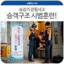 대전 서구청, 승강기 갇힘사고 승객구조 시범훈련!