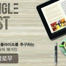 '사람이좋다' 강유미, '생계형 방송인'의 당당한 인생 2막