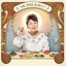 tvN 쿡방예능 수미네 반찬 출연진 인터뷰, 몇부작