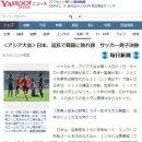 [JP] 아시안 게임 축구 결승전,한국, 일본꺾고 우승! 일본반응