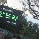 수지 신봉동 맛집 :: 2tv저녁생생정보 맛집 산뜨락 보리굴비 쵝오!