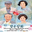 연극 '장수상회' 청주공연 - 신구,이순재.손숙.박정수 출연