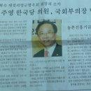 의령신문주간소식(이주영 의원)