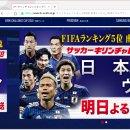일본 우루과이 인터넷 중계