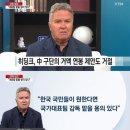 """히딩크 '기자회견""""한국 축구에 기여할 용의 있다"""" ??"""