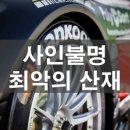한국타이어 직업병!! 사인불명 타이어 노동자들의 죽음,추적60분