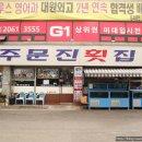 오목교 맛집 푸짐한 황제물회