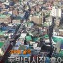 백종원의 골목식당 포방터시장 홍어집 홍은동 39회